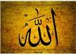Allah(C.C.) Rızası için sevmek