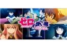 Zero No Tsukaima - Futatsuki No Kishi ( Sıfırın Hizmetkarı 2. sezon ) 5. bölüm