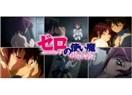 Zero No Tsukaima - Futatsuki No Kishi ( Sıfırın Hizmetkarı 2. sezon ) 6. bölüm
