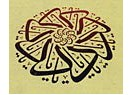 İslam ve düşünce