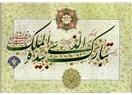 Allah'a (C.C) şirk koşmak