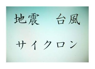 Önce Myanmar, dün Çin , belki bugünlerde Japonya