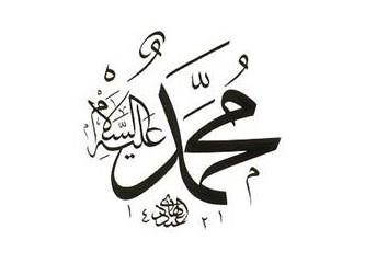 Kuran-ı Kerim'de şifre var mı?