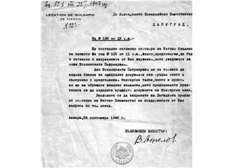 Türkiye'deki Bulgar Cemaati ile ilgili birkaç tarihi belge