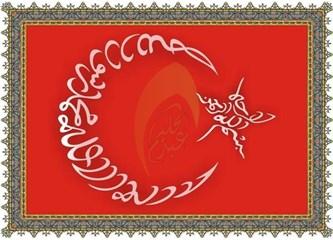 Tevhid'in Bayrağı