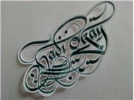 Caligrafi çalışmalarım